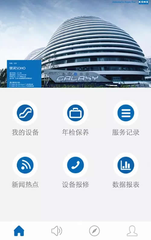通力万博安卓版手机监控app
