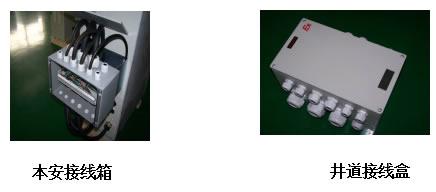 本安接线箱和井道接线盒